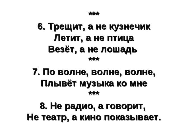 *** 6. Трещит, а не кузнечик Летит, а не птица Везёт, а не лошадь *** 7. По в...