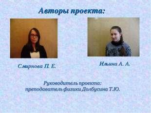 Авторы проекта: Смирнова П. Е. Ильина А. А.