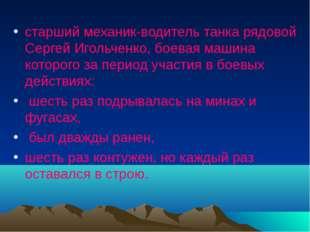 старший механик-водитель танка рядовой Сергей Игольченко, боевая машина котор