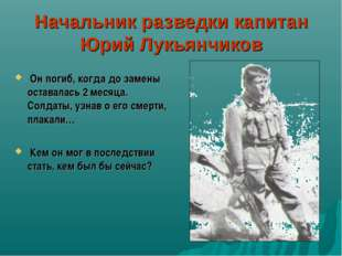 Начальник разведки капитан Юрий Лукьянчиков Он погиб, когда до замены оставал
