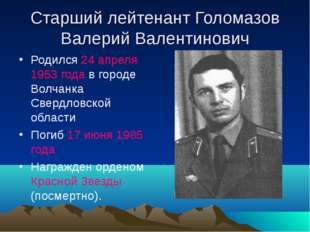 Старший лейтенант Голомазов Валерий Валентинович Родился 24 апреля 1953 года