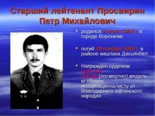 Старший лейтенант Просвирин Петр Михайлович родился 9 июля 1962 г. в городе В