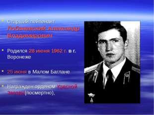 Старший лейтенант Лобачевский Александр Владимирович Родился 28 июня 1962 г.