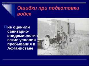 Ошибки при подготовки войск не оценили санитарно-эпидемиологические условия п