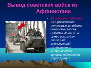 Вывод советских войск из Афганистана 15 февраля 1989 года из Афганистана полн