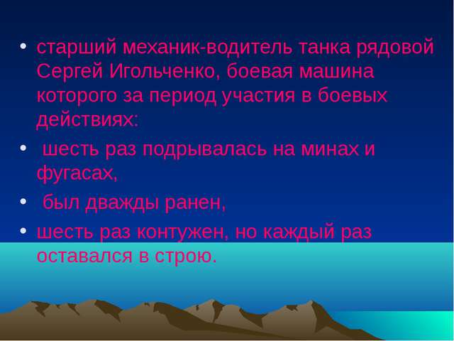старший механик-водитель танка рядовой Сергей Игольченко, боевая машина котор...