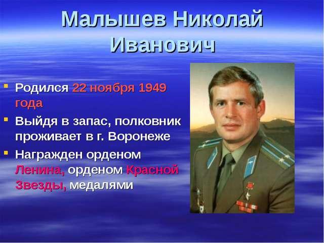 Малышев Николай Иванович Родился 22 ноября 1949 года Выйдя в запас, полковник...