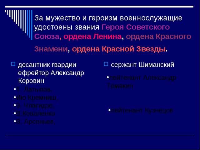 За мужество и героизм военнослужащие удостоены звания Героя Советского Союза,...