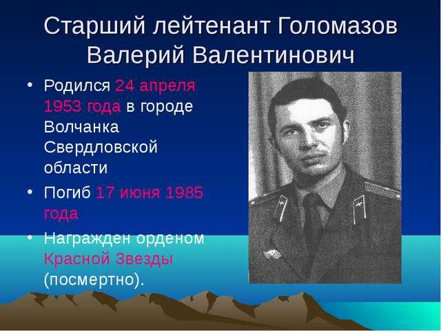 Старший лейтенант Голомазов Валерий Валентинович Родился 24 апреля 1953 года...