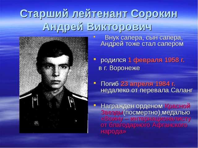 Старший лейтенант Сорокин Андрей Викторович Внук сапера, сын сапера, Андрей т...