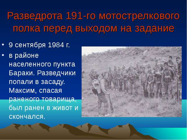 Разведрота 191-го мотострелкового полка перед выходом на задание 9 сентября 1...