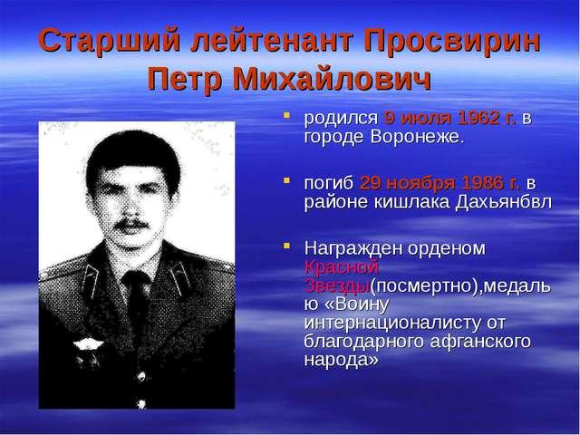 Старший лейтенант Просвирин Петр Михайлович родился 9 июля 1962 г. в городе В...