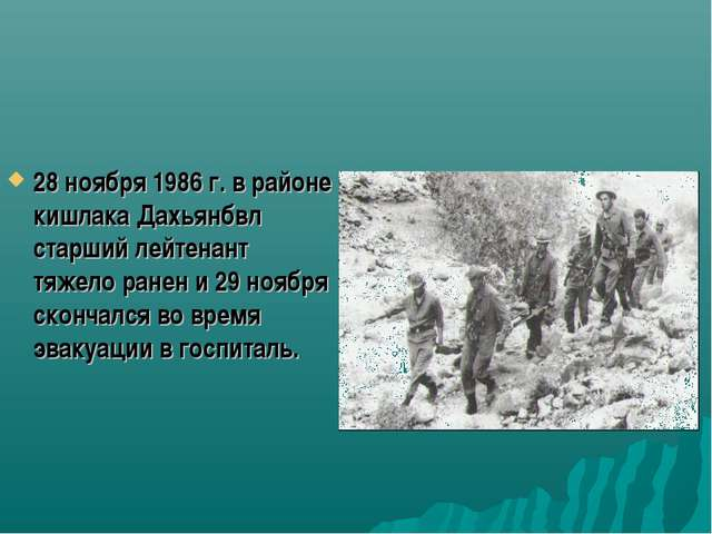 28 ноября 1986 г. в районе кишлака Дахьянбвл старший лейтенант тяжело ранен...
