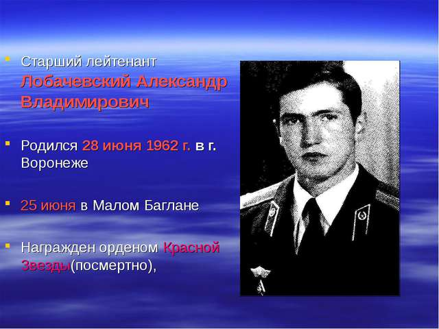 Старший лейтенант Лобачевский Александр Владимирович Родился 28 июня 1962 г....