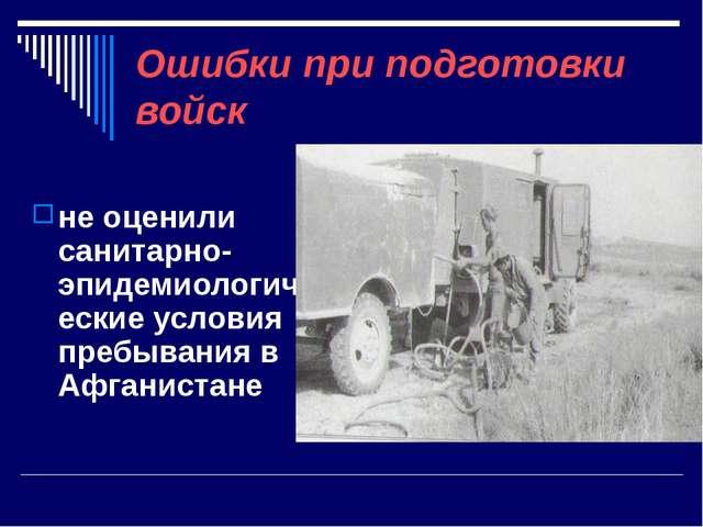 Ошибки при подготовки войск не оценили санитарно-эпидемиологические условия п...