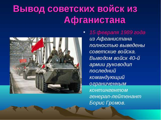 Вывод советских войск из Афганистана 15 февраля 1989 года из Афганистана полн...