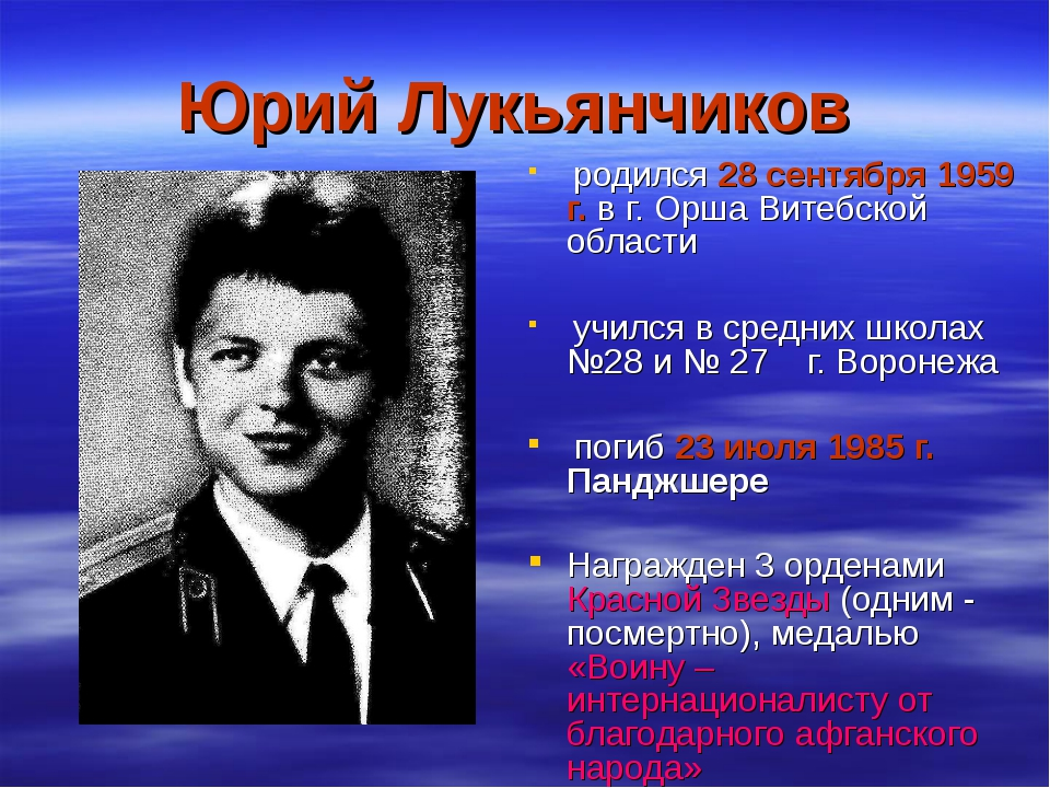 Юрий Лукьянчиков родился 28 сентября 1959 г. в г. Орша Витебской области учил...
