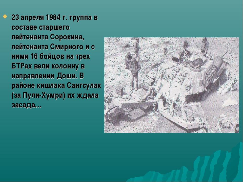23 апреля 1984 г. группа в составе старшего лейтенанта Сорокина, лейтенанта С...