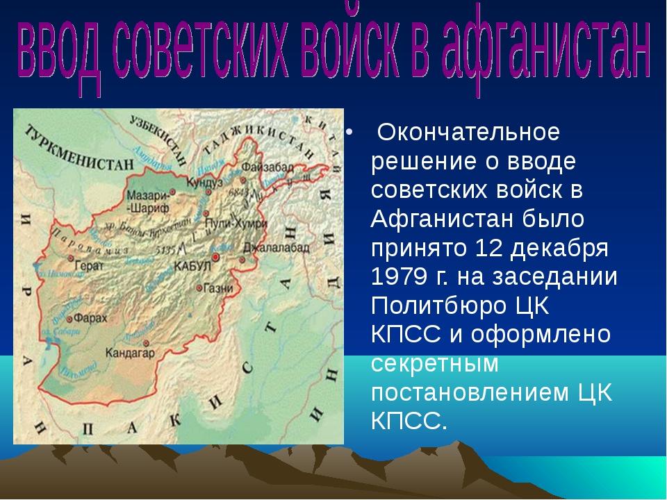 Окончательное решение о вводе советских войск в Афганистан было принято 12 д...