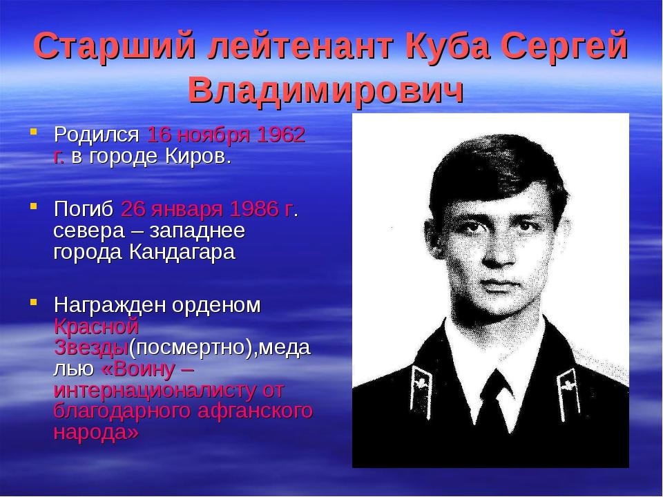 Старший лейтенант Куба Сергей Владимирович Родился 16 ноября 1962 г. в городе...