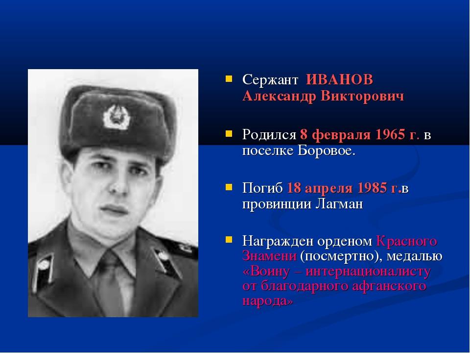 Сержант ИВАНОВ Александр Викторович Родился 8 февраля 1965 г. в поселке Боро...