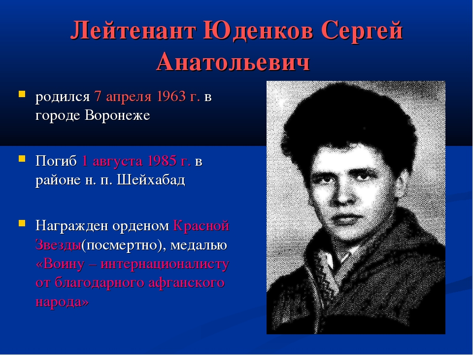 Лейтенант Юденков Сергей Анатольевич родился 7 апреля 1963 г. в городе Вороне...