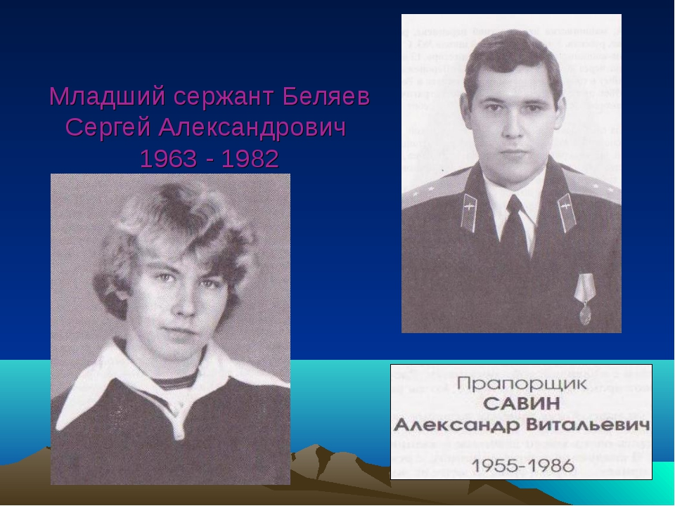 Младший сержант Беляев Сергей Александрович 1963 - 1982