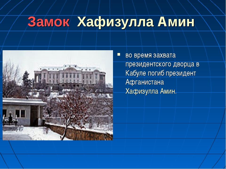 Замок Хафизулла Амин во время захвата президентского дворца в Кабуле погиб пр...