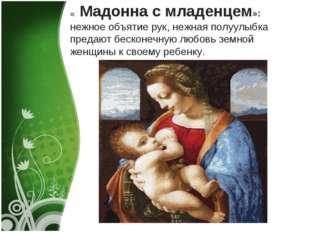 « Мадонна с младенцем»: нежное объятие рук, нежная полуулыбка предают бесконе