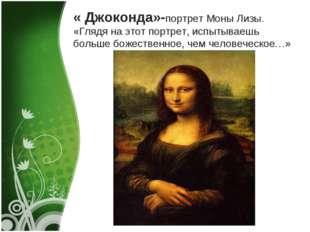 « Джоконда»-портрет Моны Лизы. «Глядя на этот портрет, испытываешь больше бож