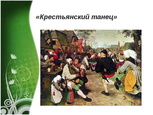 «Крестьянский танец»