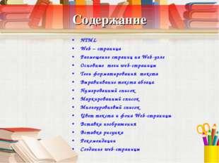 Содержание HTML Web – страница Размещение страниц на Web-узле Основные теги w