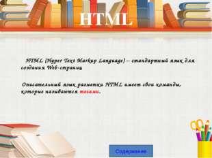 HTML (Hyper Text Markup Language) – стандартный язык для создания Web-страни