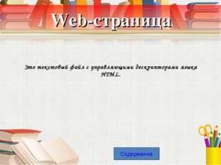 Web-страница Это текстовый файл с управляющими дескрипторами языка HTML. Соде
