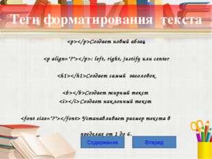 Теги форматирования текста Создает новый абзац : left, right, justify или cen