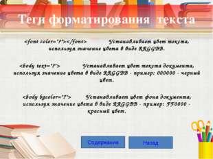 Теги форматирования текста  Устанавливает цвет текста, используя значение цв