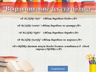 Выравнивание текста абзаца Абзац выровнен влево Абзац выровнен по центру Абза