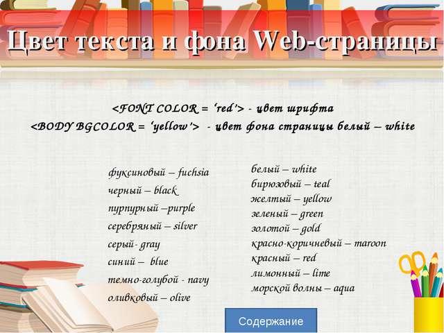 Цвет текста и фона Web-страницы  - цвет шрифта  - цвет фона страницы белый –...