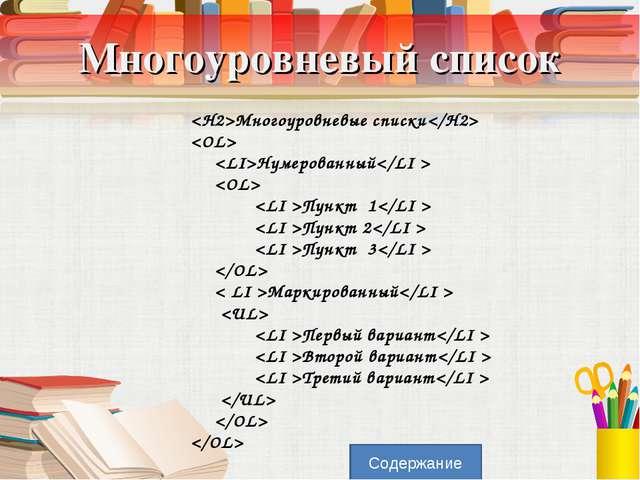 Многоуровневый список Многоуровневые списки  Нумерованный  Пункт 1 Пунк...
