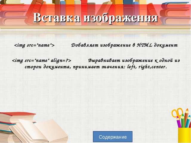 Вставка изображения Добавляет изображение в HTML документ Выравнивает изобр...