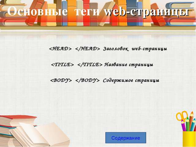 Заголовок web-страницы   Название страницы   Содержимое страницы Содержание