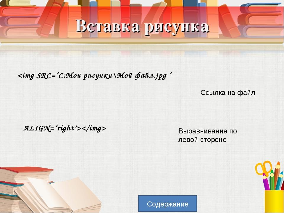 Вставка рисунка  Ссылка на файл Выравнивание по левой стороне Содержание
