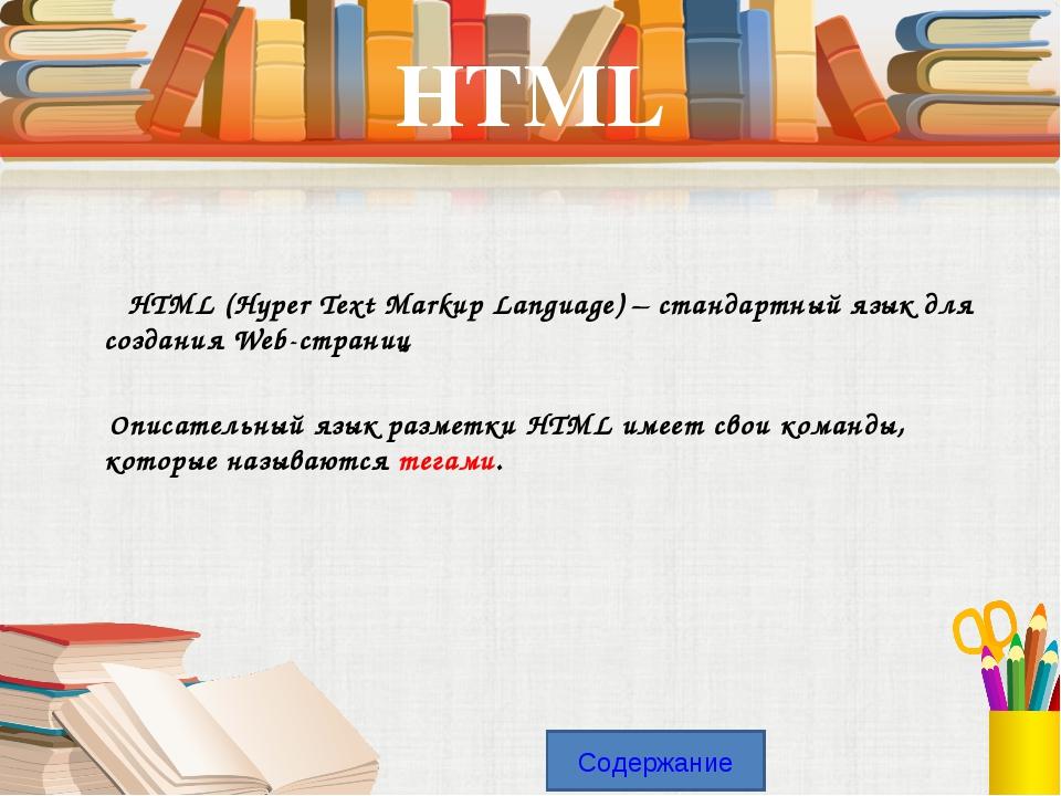 HTML (Hyper Text Markup Language) – стандартный язык для создания Web-страни...