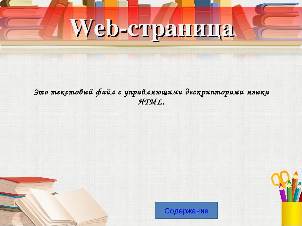 Web-страница Это текстовый файл с управляющими дескрипторами языка HTML. Соде...