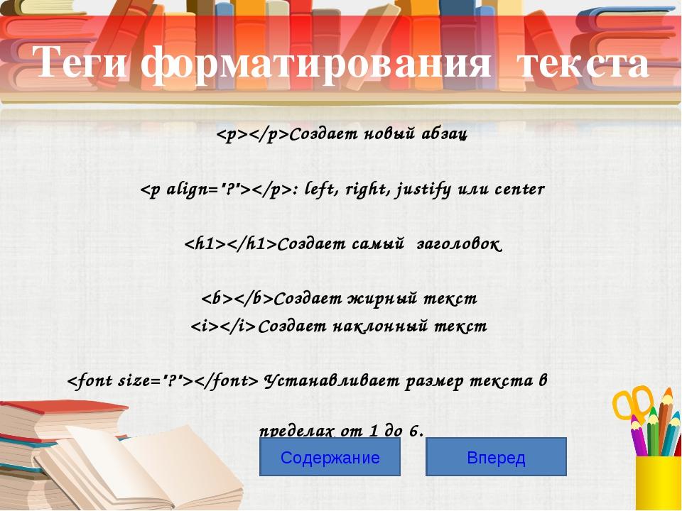 Теги форматирования текста Создает новый абзац : left, right, justify или cen...