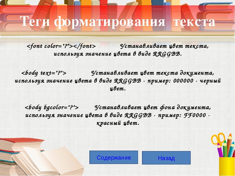 Теги форматирования текста  Устанавливает цвет текста, используя значение цв...