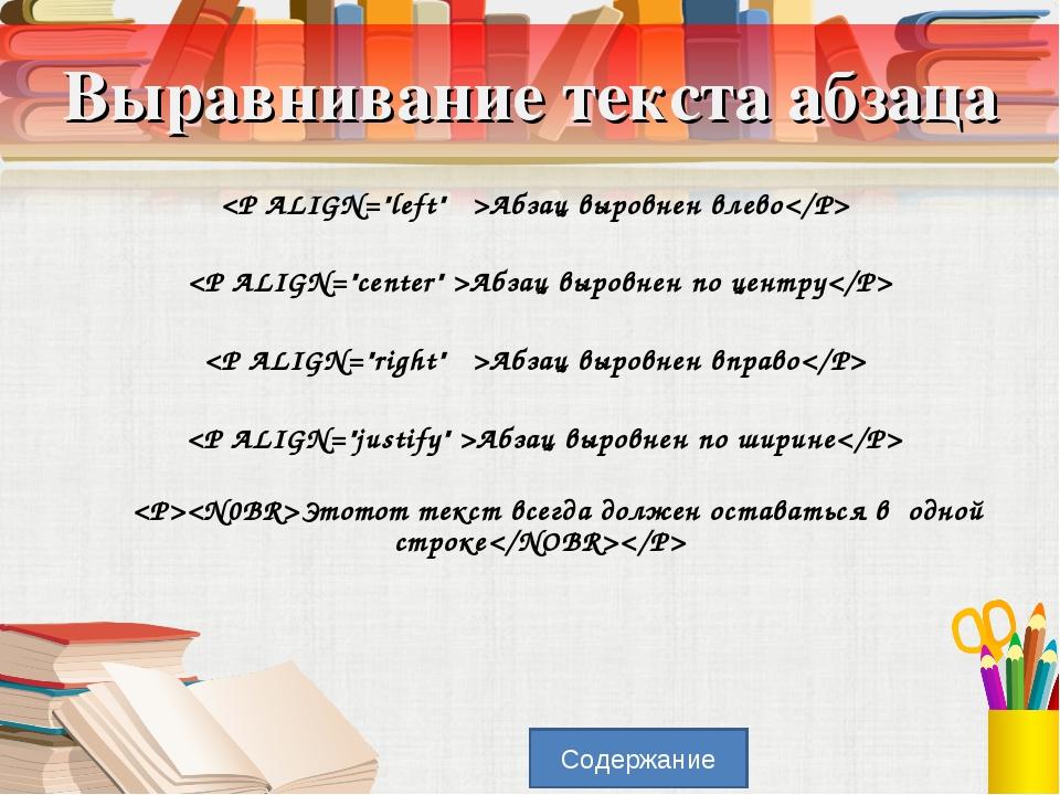 Выравнивание текста абзаца Абзац выровнен влево Абзац выровнен по центру Абза...
