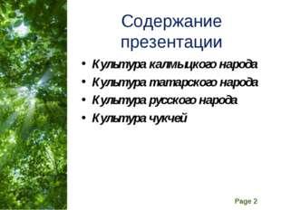 Содержание презентации Культура калмыцкого народа Культура татарского народа