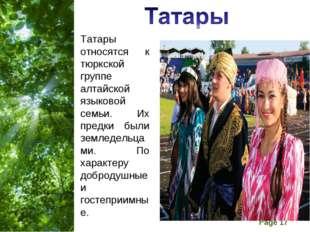 Татары относятся к тюркской группе алтайской языковой семьи. Их предки были з