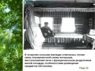В татарских сельских жилищах отмечалась тесная связь планировочной схемы инте